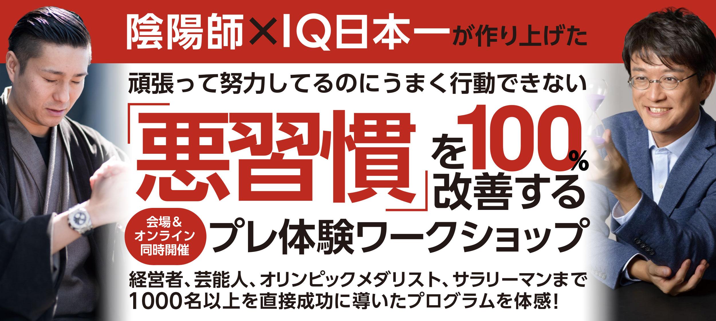 陰陽師、IQ日本一が作り上げた悪習慣改善ワークショップ